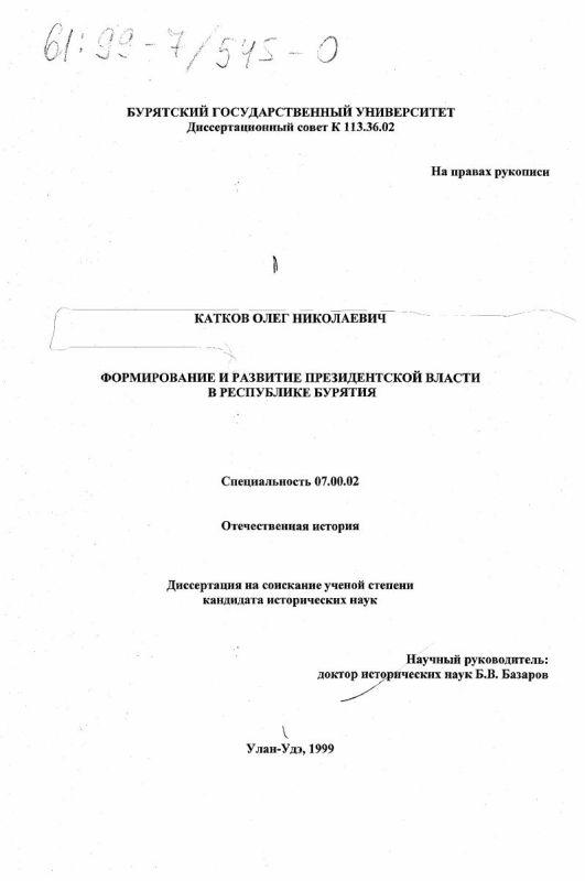 Титульный лист Формирование и развитие президентской власти в Республике Бурятия