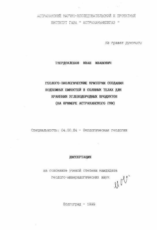 Титульный лист Геолого-экологические критерии создания подземных емкостей в соляных телах для хранения углеводородных продуктов : На примере Астраханского ГКМ