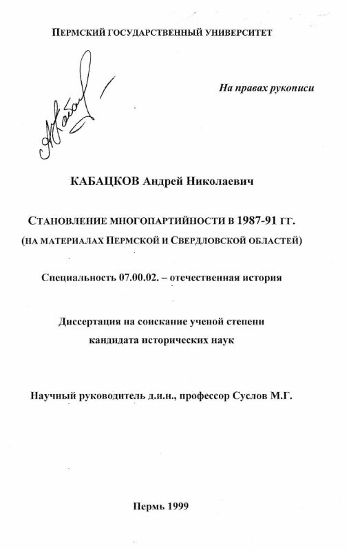Титульный лист Становление многопартийности в 1987-91 гг. : На материалах Пермской и Свердловской областей