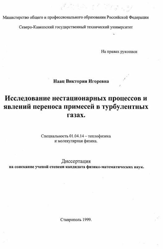 Титульный лист Исследование нестационарных процессов и явлений переноса примесей в турбулентных газах