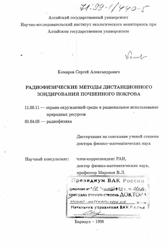 Титульный лист Радиофизические методы дистанционного зондирования почвенного покрова