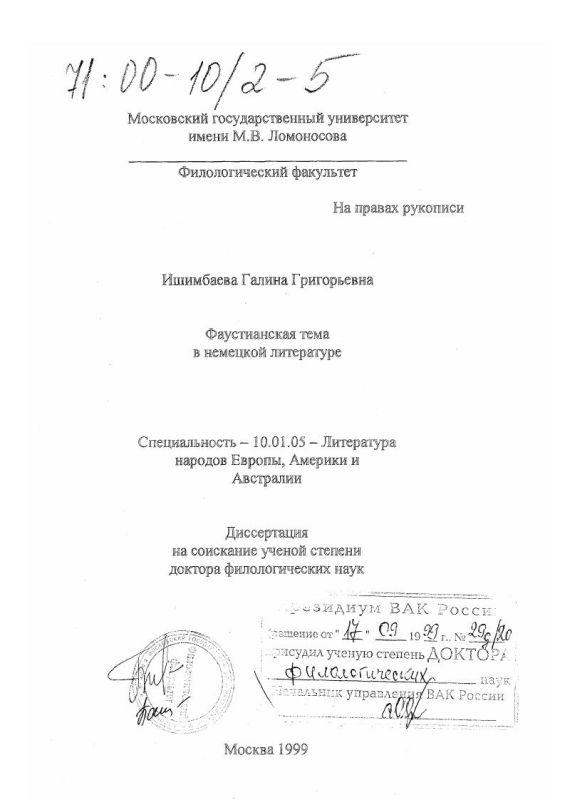 Титульный лист Фаустианская тема в немецкой литературе
