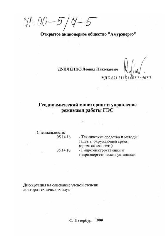 Титульный лист Геодинамический мониторинг и управление режимами работы ГЭС