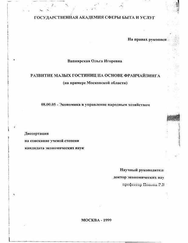 Титульный лист Развитие малых гостиниц на основе франчайзинга : На примере Московской области