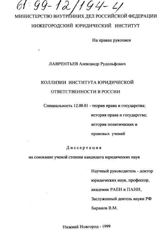Титульный лист Коллизии института юридической ответственности в России