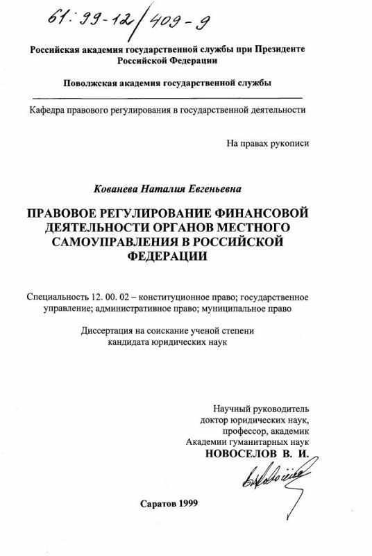 Титульный лист Правовое регулирование финансовой деятельности органов местного самоуправления в Российской Федерации