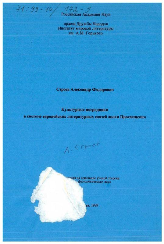 Титульный лист Культурные посредники в системе европейских литературных связей эпохи Просвещения