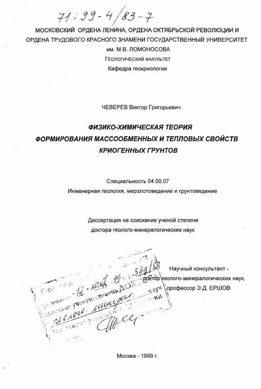 Титульный лист Физико-химическая теория формирования массообменных и тепловых свойств криогенных грунтов