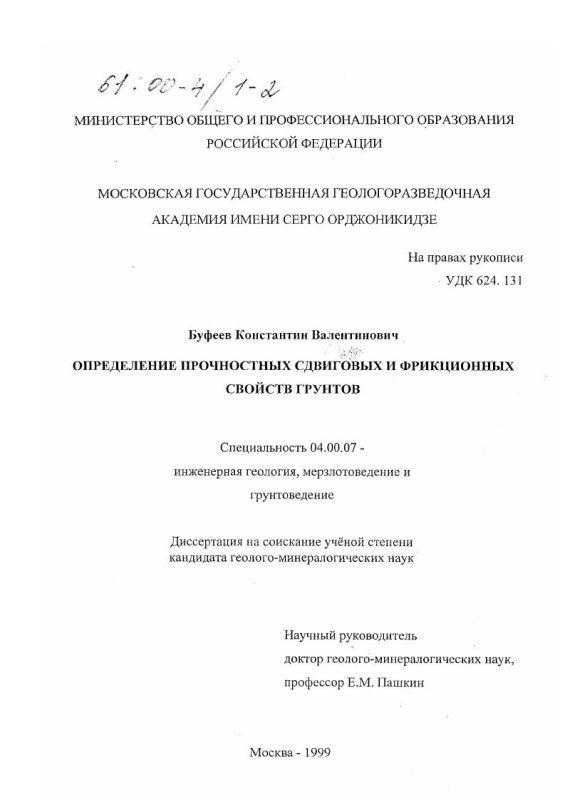 Титульный лист Определение прочностных сдвиговых и фрикционных свойств грунтов
