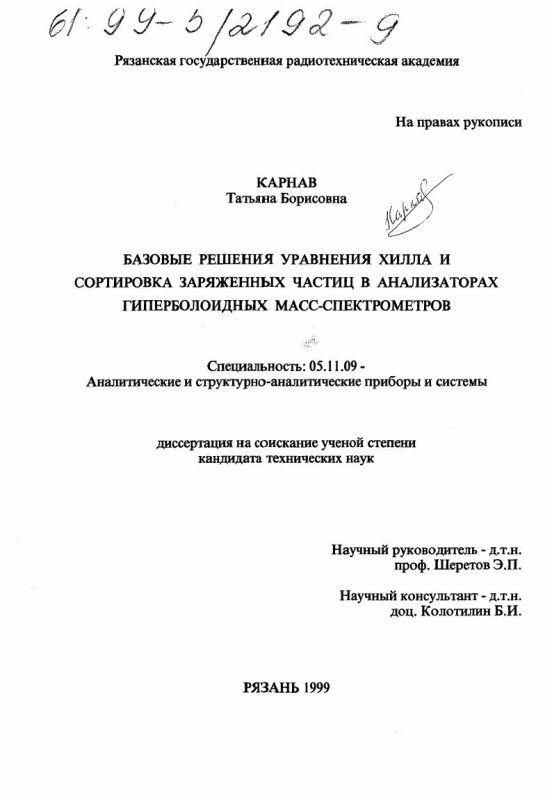 Титульный лист Базовые решения уравнения Хилла и сортировка заряженных частиц в анализаторах гиперболоидных масс-спектрометров