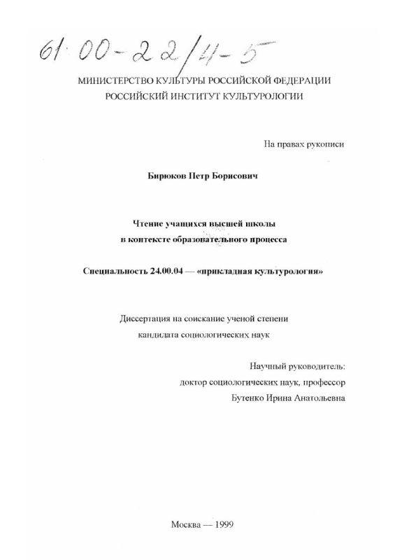 Титульный лист Чтение учащихся высшей школы в контексте образовательного процесса