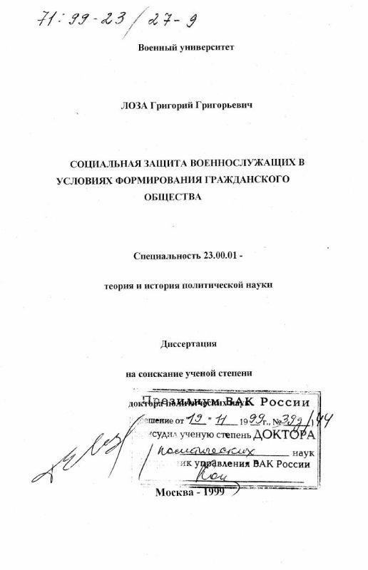 Титульный лист Социальная защита военнослужащих в условиях формирования гражданского общества