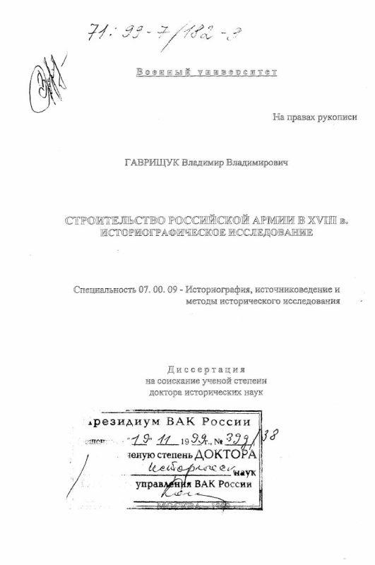 Титульный лист Строительство российской армии в XVIII в. : Историографическое исследование