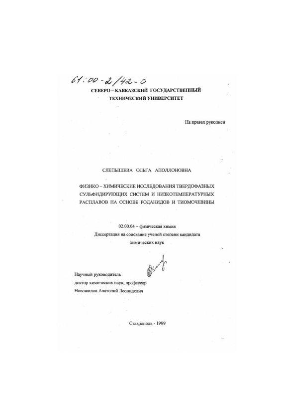 Титульный лист Физико-химические исследования твердофазных сульфидирующих систем и низкотемпературных расплавов на основе роданидов и тиомочевины
