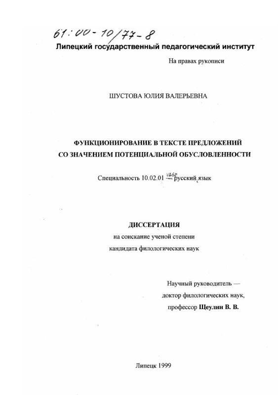 Титульный лист Функционирование в тексте предложений со значением потенциальной обусловленности