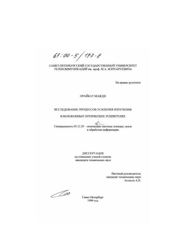 Титульный лист Исследование процессов усиления излучения в волоконных оптических усилителях