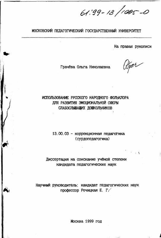 Титульный лист Использование русского народного фольклора для развития эмоциональной сферы слабослышащих дошкольников