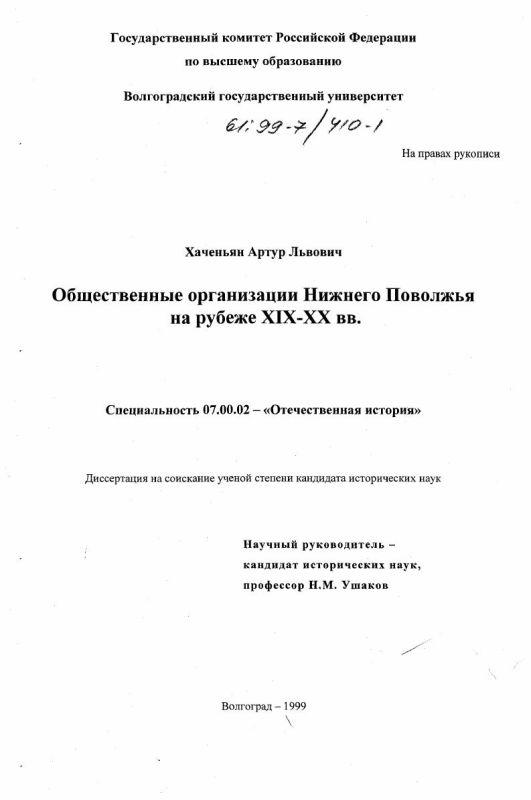 Титульный лист Общественные организации Нижнего Поволжья на рубеже XIX - XX вв.