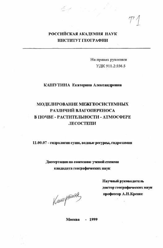 Титульный лист Моделирование межгеосистемных различий влагопереноса в почве-растительности-атмосфере лесостепи