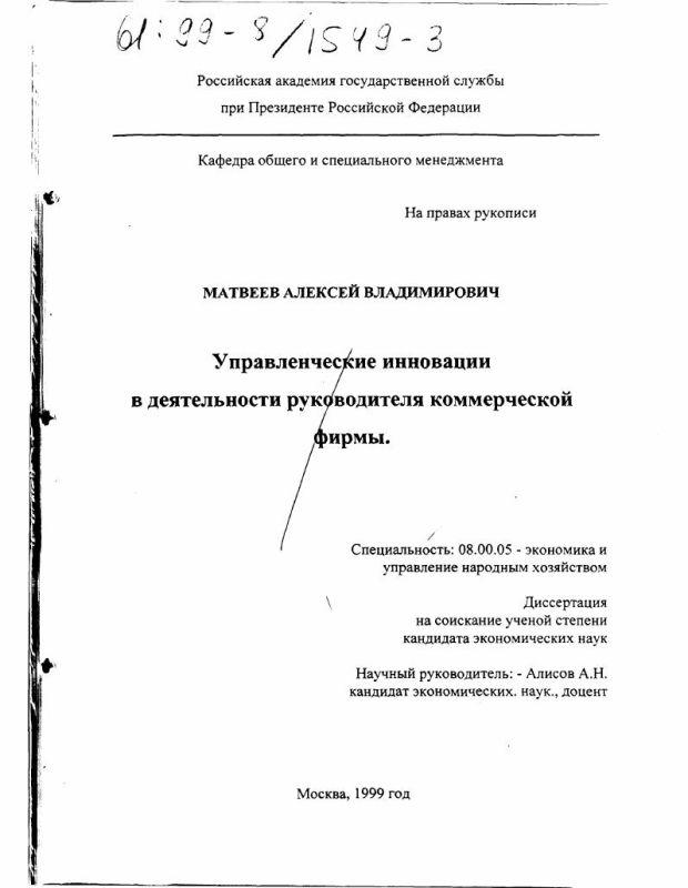 Титульный лист Управленческие инновации в деятельности руководителя коммерческой фирмы