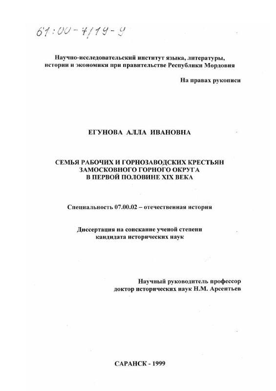 Титульный лист Семья рабочих и горнозаводских крестьян Замосковного горного округа в первой половине ХIХ века