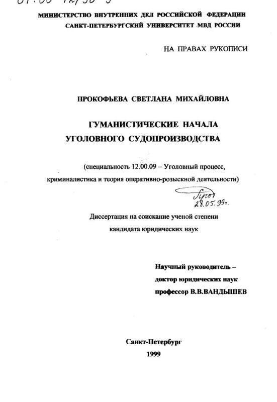 Титульный лист Гуманистические начала уголовного судопроизводства