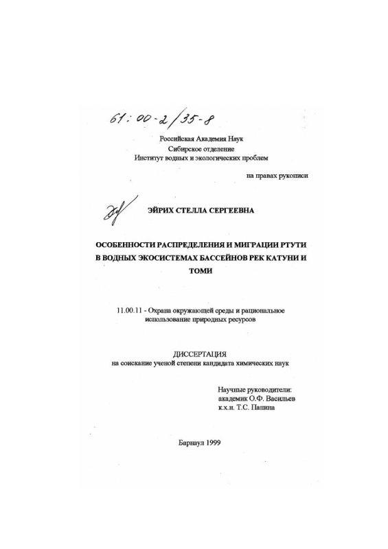 Титульный лист Особенности распределения и миграции ртути в водных экосистемах бассейнов рек Катуни и Томи
