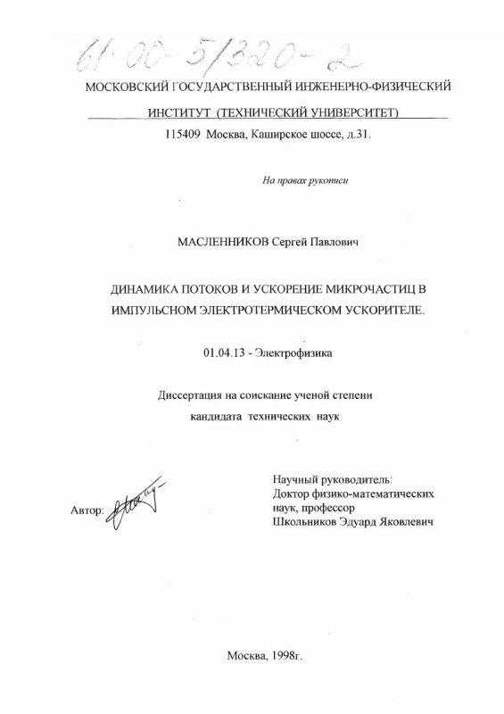 Титульный лист Динамика потоков и ускорение микрочастиц в импульсном электротермическом ускорителе