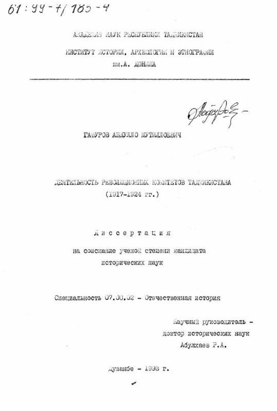 Титульный лист Деятельность Революционных комитетов Таджикистана, 1917-1924 гг.