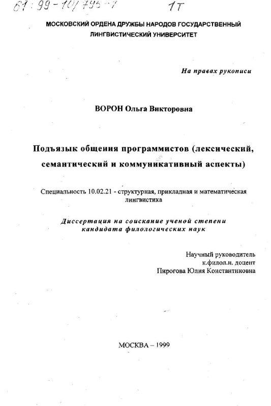 Титульный лист Подъязык общения программистов: Лексический, семантический и коммуникативный аспекты