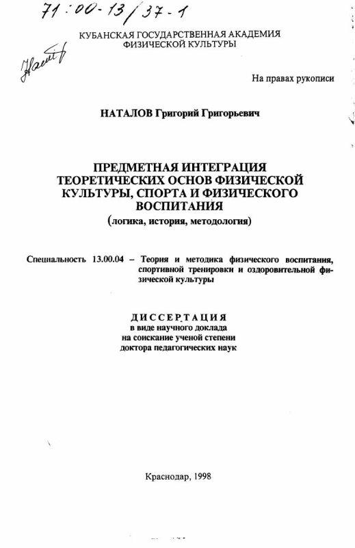 Титульный лист Предметная интеграция теоретических основ физической культуры, спорта и физического воспитания : Логика, история, методология