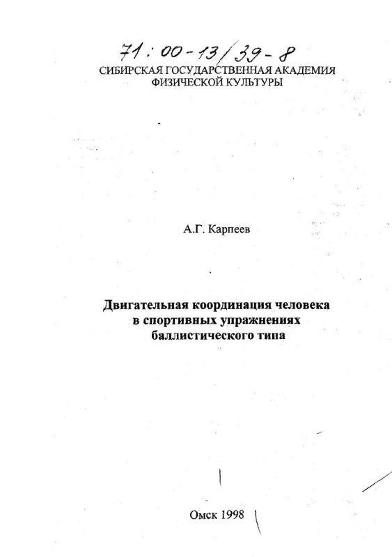 Титульный лист Двигательная координация человека в спортивных упражнениях баллистического типа