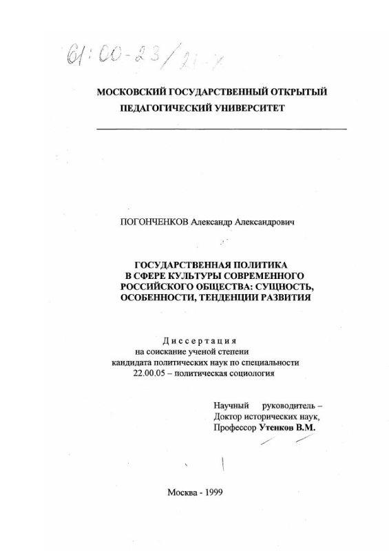 Титульный лист Государственная политика в сфере культуры современного российского общества : Сущность, особенности, тенденции развития