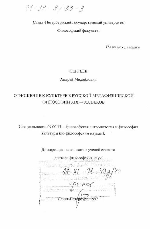 Титульный лист Отношение к культуре в русской метафизической философии XIX-XX веков