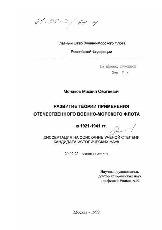 Титульный лист Развитие теории применения отечественного Военно-Морского Флота в 1921-1941 гг.