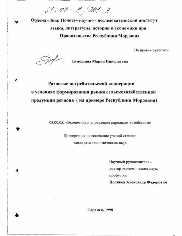 Титульный лист Развитие потребительской кооперации в условиях формирования рынка сельскохозяйственной продукции в регионе : На примере Республики Мордовия