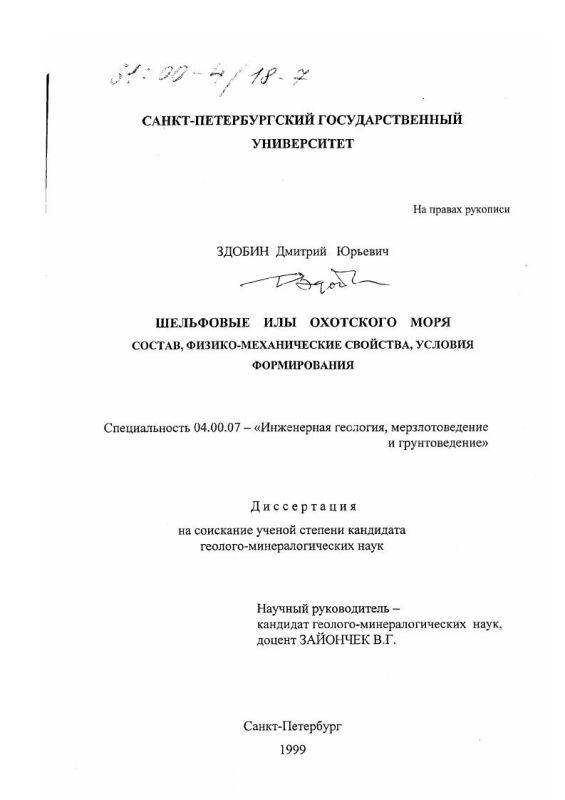 Титульный лист Шельфовые илы Охотского моря : Состав, физико-механические свойства, условия формирования