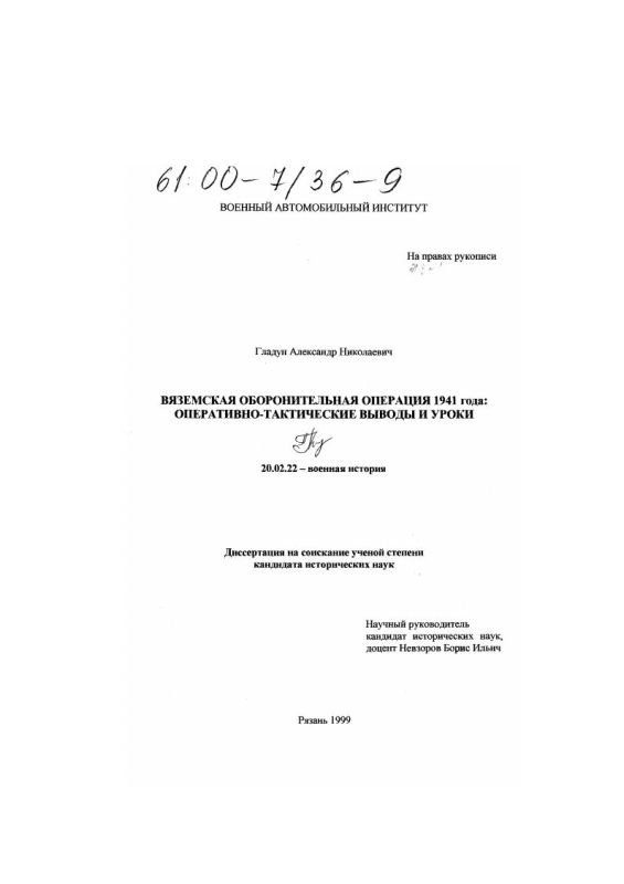 Титульный лист Вяземская оборонительная операция 1941 года : Оперативно-тактические выводы и уроки