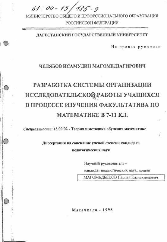 Титульный лист Разработка системы организации исследовательской работы учащихся в процессе изучения факультатива по математике в 7-11 классах