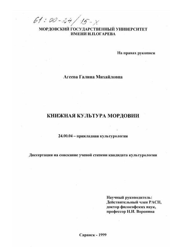 Титульный лист Книжная культура Мордовии