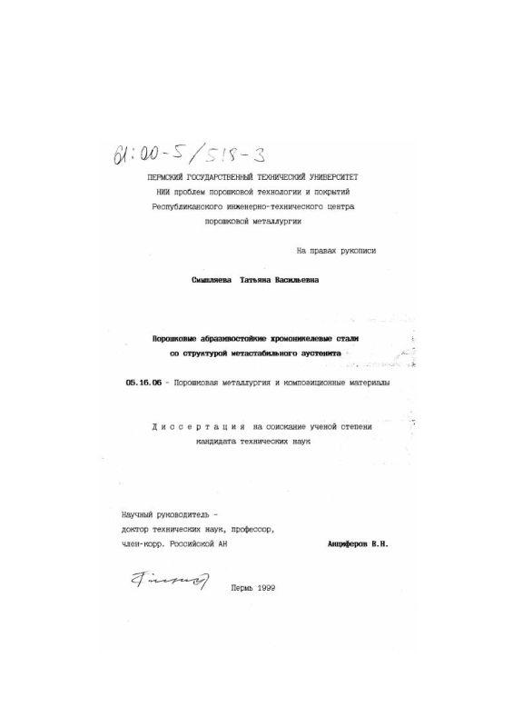 Титульный лист Порошковые абразивостойкие хромоникелевые стали со структурой метастабильного аустенита
