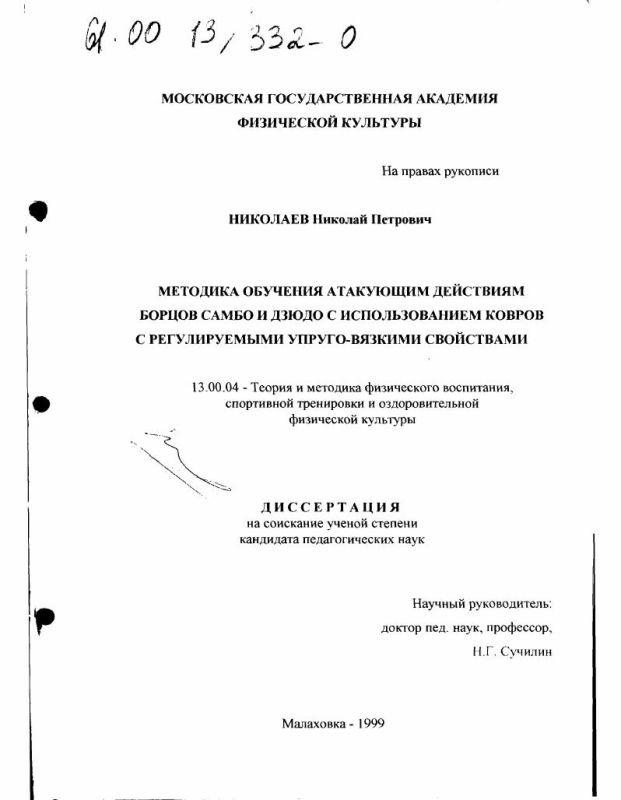 Титульный лист Методика обучения атакующим действиям борцов самбо и дзюдо с использованием ковров с регулируемыми упруго-вязкими свойствами
