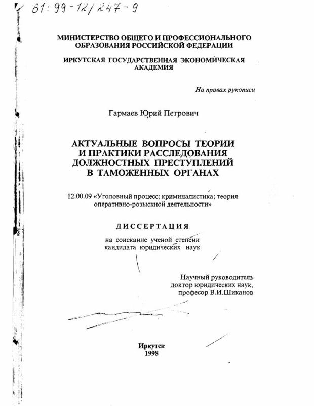 Титульный лист Актуальные вопросы теории и практики расследования должностных преступлений в таможенных органах