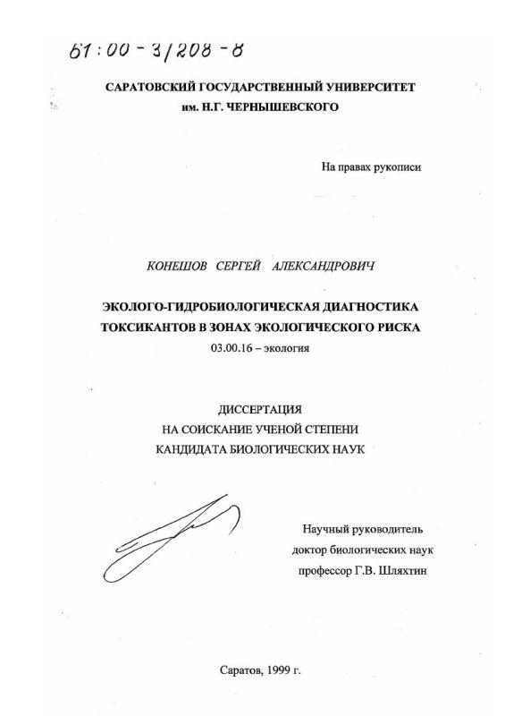Титульный лист Эколого-гидробиологическая диагностика токсикантов в зонах экологического риска