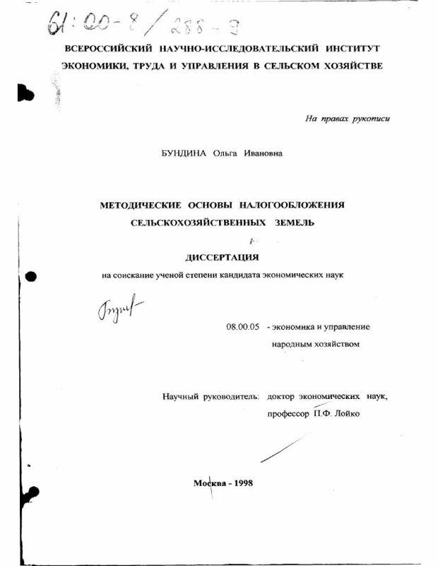 Титульный лист Методические основы налогообложения сельскохозяйственных земель
