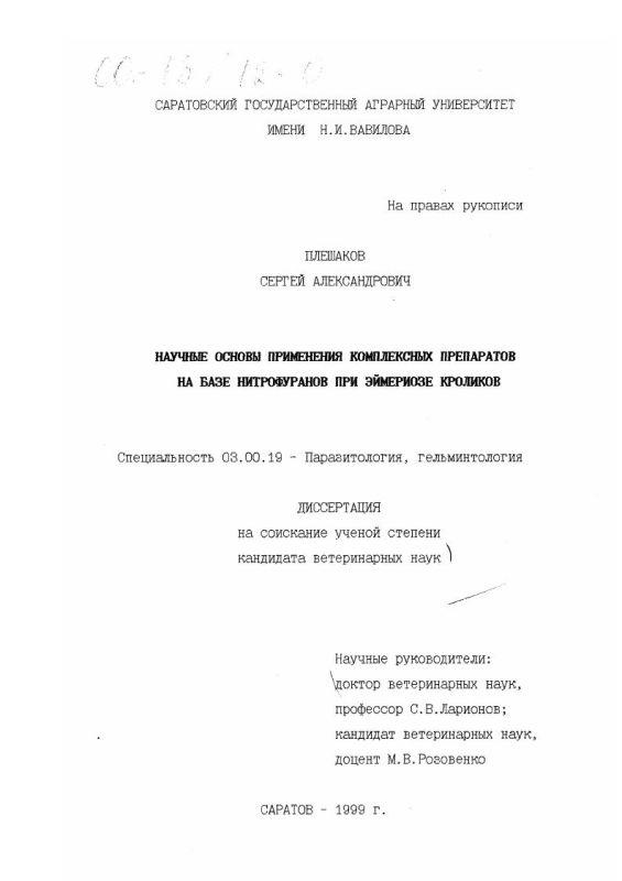 Титульный лист Научные основы применения комплексных препаратов на базе нитрофуранов при эймериозе кроликов