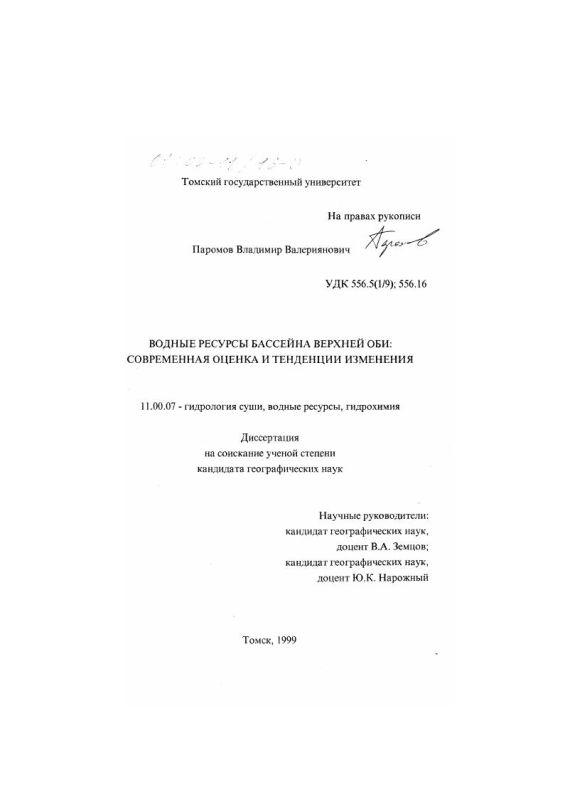 Титульный лист Водные ресурсы бассейна Верхней Оби : Современная оценка и тенденции изменения