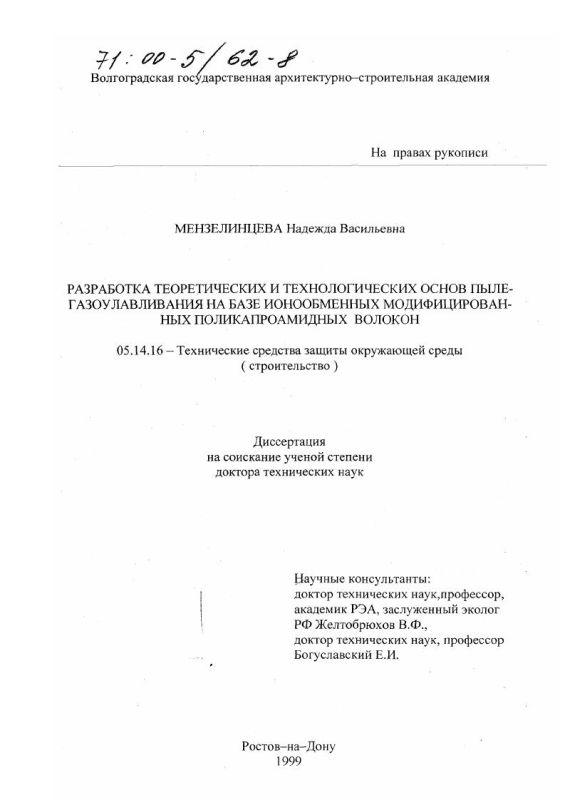 Титульный лист Разработка теоретических и технологических основ пылегазоулавливания на базе ионообменных модифицированных поликапроамидных волокон