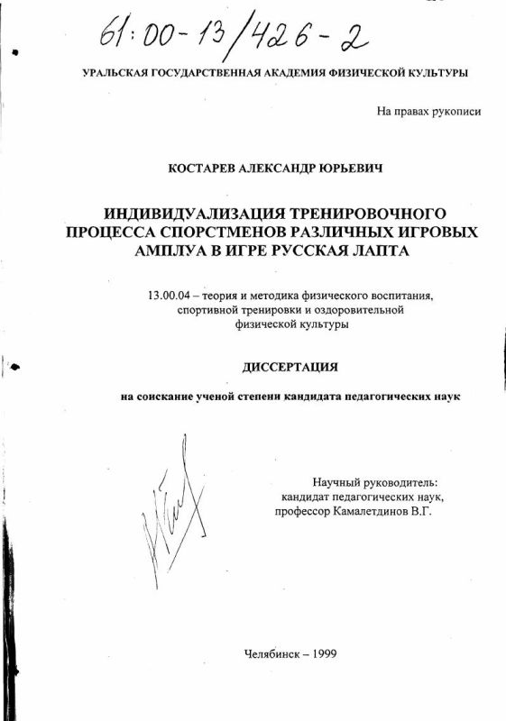 Титульный лист Индивидуализация тренировочного процесса спортсменов различных амплуа в игре русская лапта