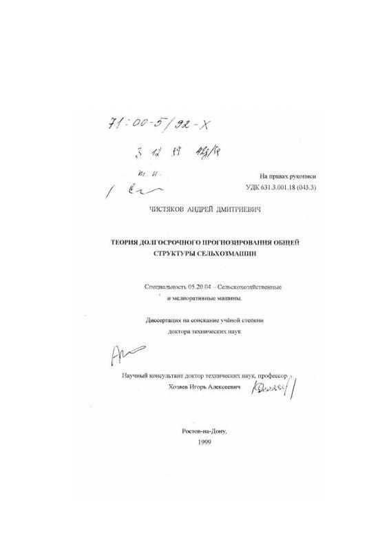 Титульный лист Теория долгосрочного прогнозирования общей структуры сельхозмашин